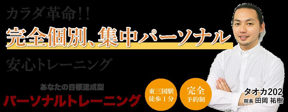 東三国駅徒歩1分パーソナルトレーニングはタオカ202がオススメ!